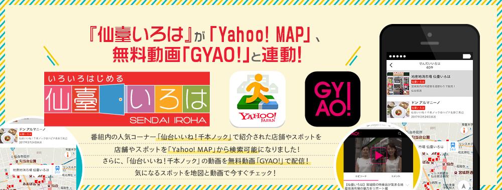 『仙臺いろは』が「Yahoo!地図」アプリ、無料動画「GYAO!」と連動!