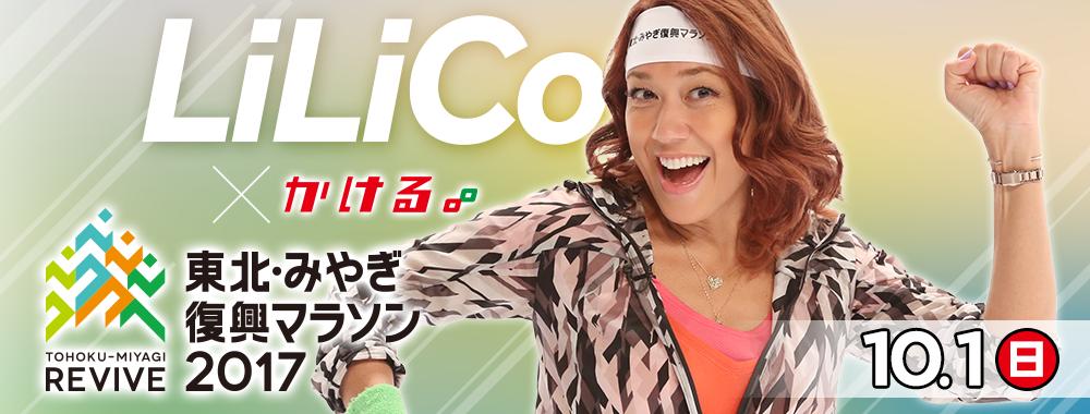 LiLiCoも参加表明!東北・みやぎ復興マラソン2017