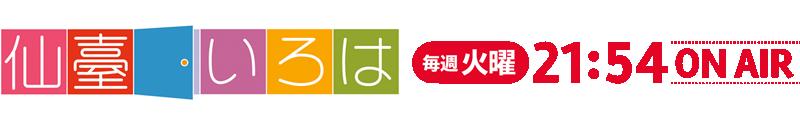 いろいろはじめる仙臺いろは。毎週火曜 21:54 ON AIR