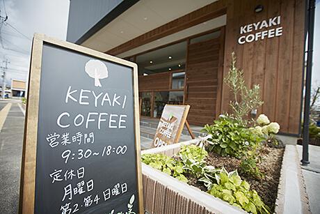 ケヤキ コーヒー