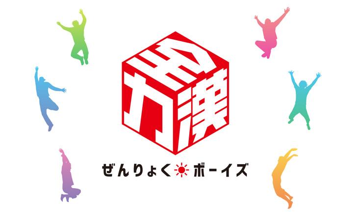 「全力漢(ぜんりょく☀ボーイズ)」オーディション始動!