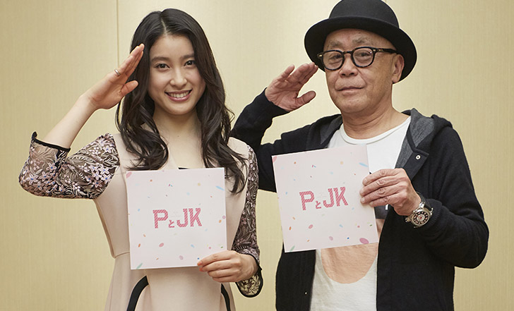 警察官と女子高生が秘密の結婚! 亀梨和也×土屋太鳳出演『PとJK』
