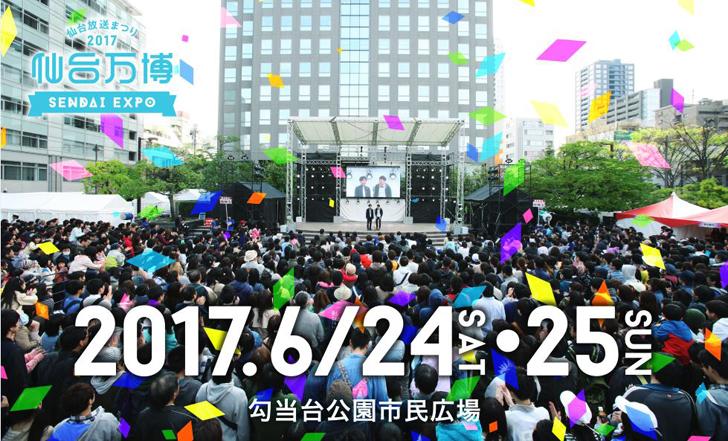 みんなで勾当台公園へ! 「仙台放送まつり2017仙台万博」 直前情報