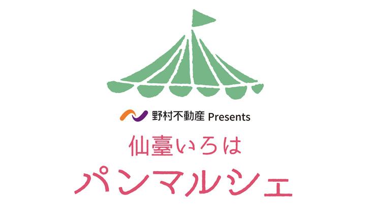 「野村不動産Presents 仙臺いろはパンマルシェ」で膨らむ妄想?!