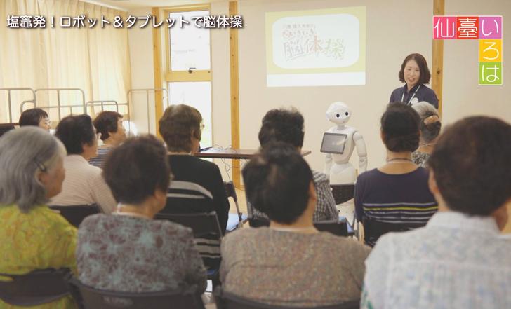 塩竈発!ロボット&タブレットで脳をいきいきと!