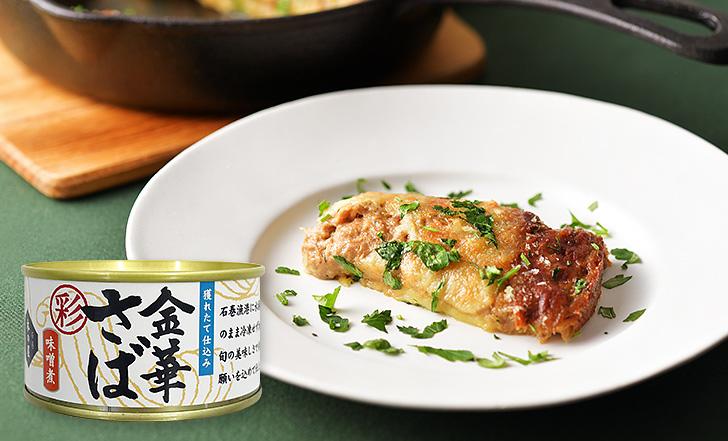 Sgombro al forno con patate (さばの味噌煮とポテトのオーブン焼き)いろはレシピ#87