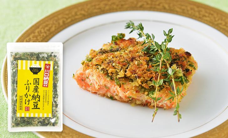 Salmone all'erba e NATTO (納豆ふりかけとサーモンの香草焼き)いろはレシピ#90