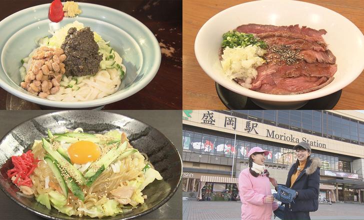 岩手・盛岡 進化系麺グルメの旅!