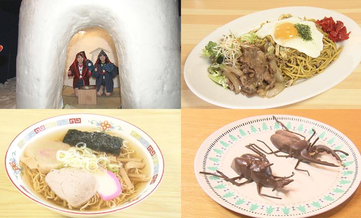 秋田県・横手市で発見!おもしろグルメ3選