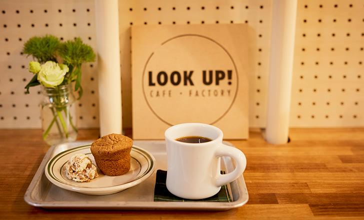 【ニューオープン】壱弐参(いろは)横丁にカフェ!? 今週のカフェ&スイーツ*59話『LOOK UP! CAFE・FACTORY』