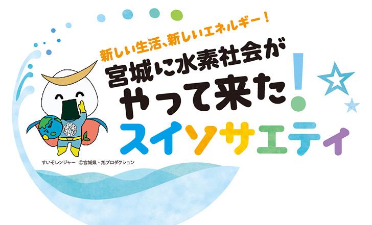 #01 宮城に水素社会がやって来た!スイソサエティ【PR】