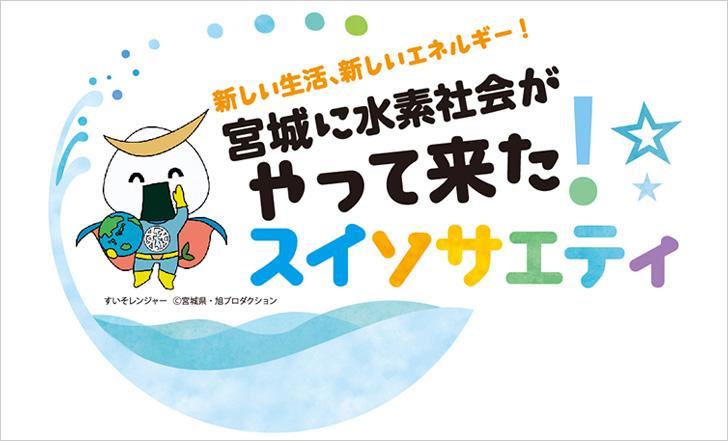 #02 宮城に水素社会がやって来た!スイソサエティ【PR】