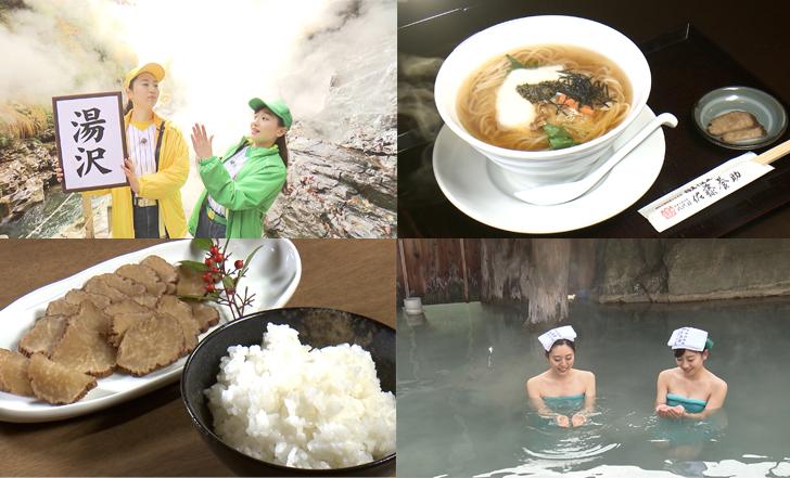 秋田・湯沢 人気グルメ&癒やしの温泉旅