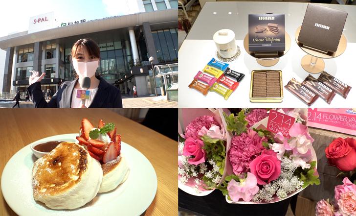 今年のバレンタインは日曜!S-PAL仙台で最新事情を調査