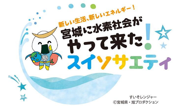 #03 宮城に水素社会がやって来た!スイソサエティ【PR】