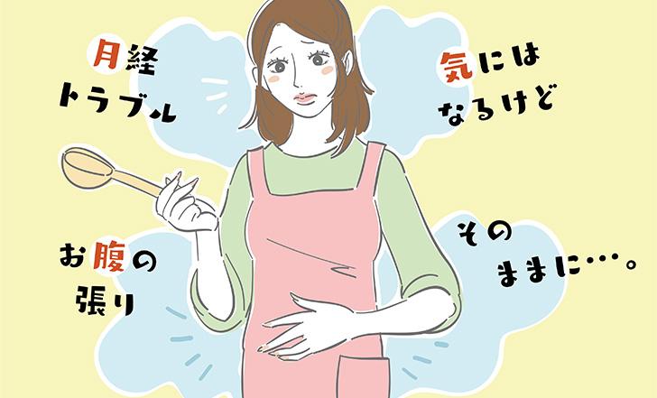 月経トラブル、お腹の張り…それ、女性特有のがんかも!? 「大人女子の取扱説明書」【PR】