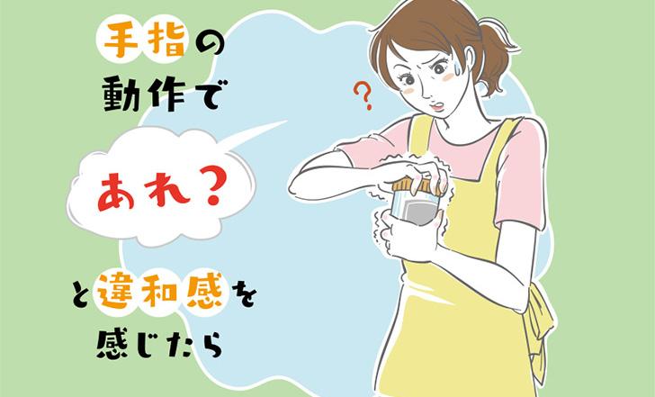 8月10日は手(ハンド)の日。手指について考えよう!「大人女子の取扱説明書」【PR】