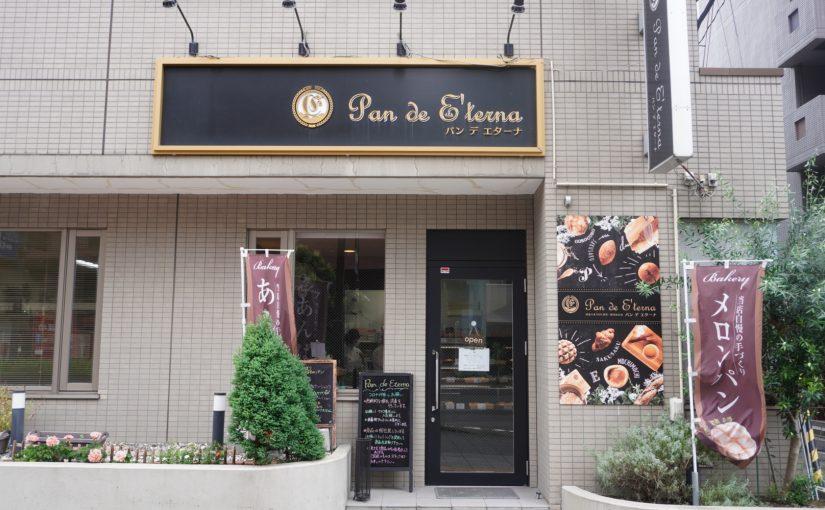 仙台パンカタログ 「Pan de E'terna」~街なかお散歩途中の、小さなお楽しみ~