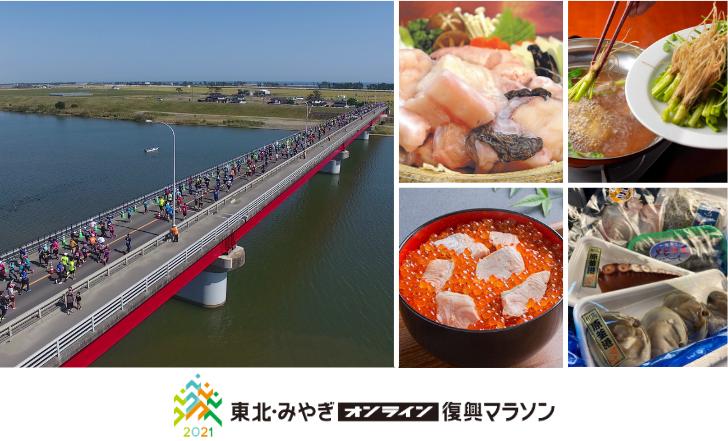 東北・みやぎオンライン復興マラソン(宮城・福島コース)エントリー受付中!!